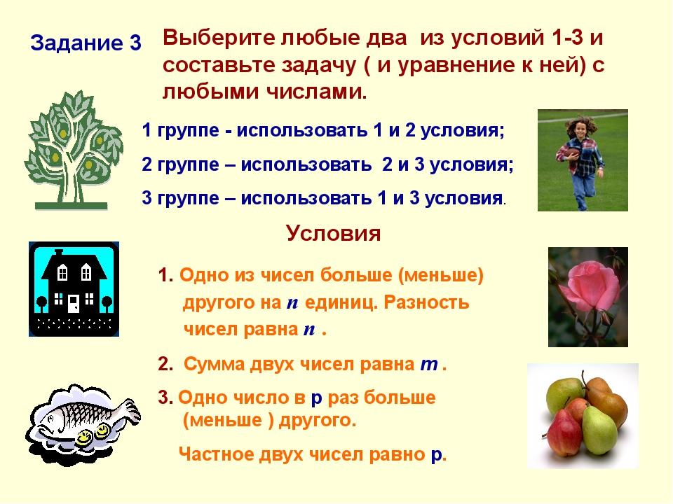 Задание 3 Выберите любые два из условий 1-3 и составьте задачу ( и уравнение...