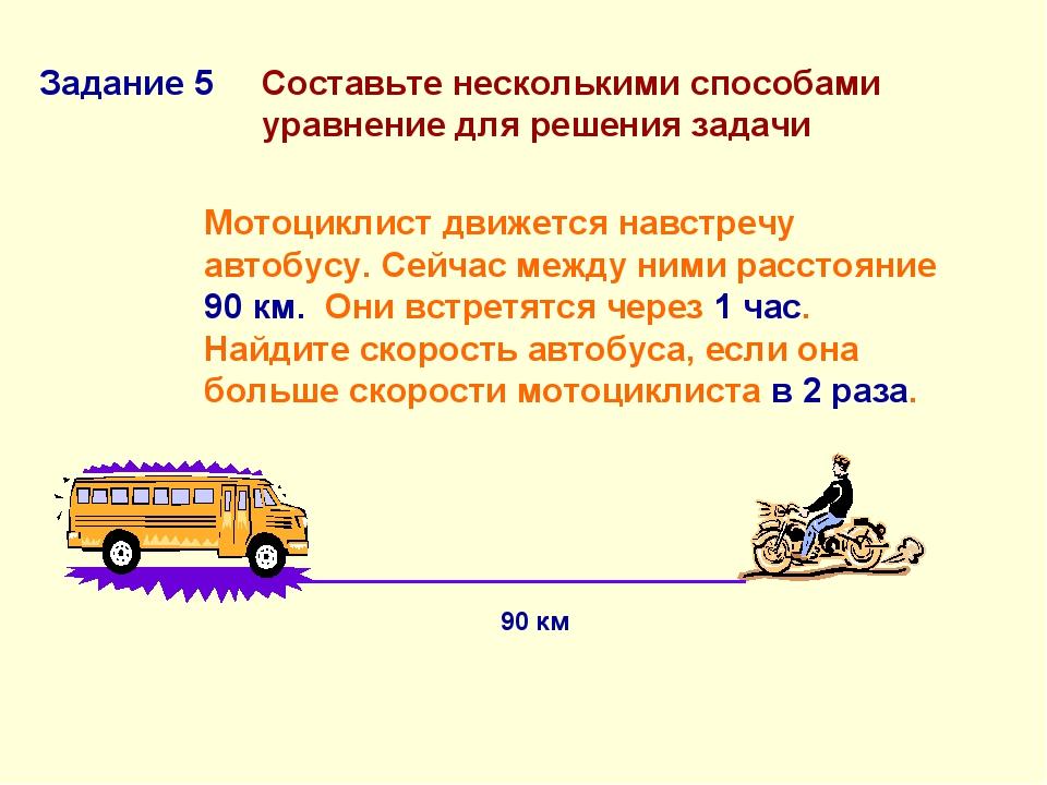 Составьте несколькими способами уравнение для решения задачи Мотоциклист движ...