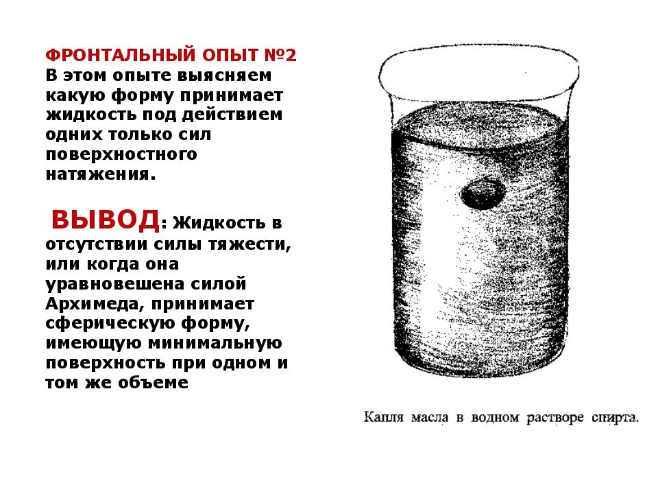 ФРОНТАЛЬНЫЙ ОПЫТ №2 В этом опыте выясняем какую форму принимает жидкость под...