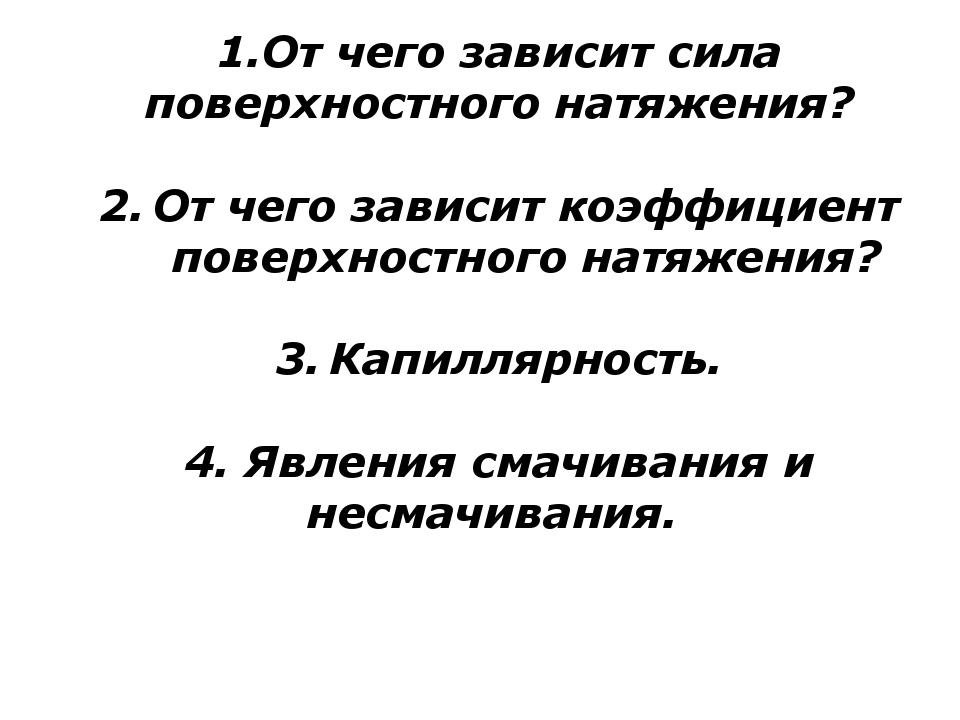 1.От чего зависит сила поверхностного натяжения? От чего зависит коэффициент...