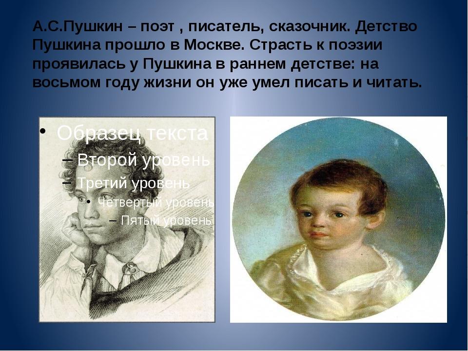 Знакомство С Произведением Пушкина