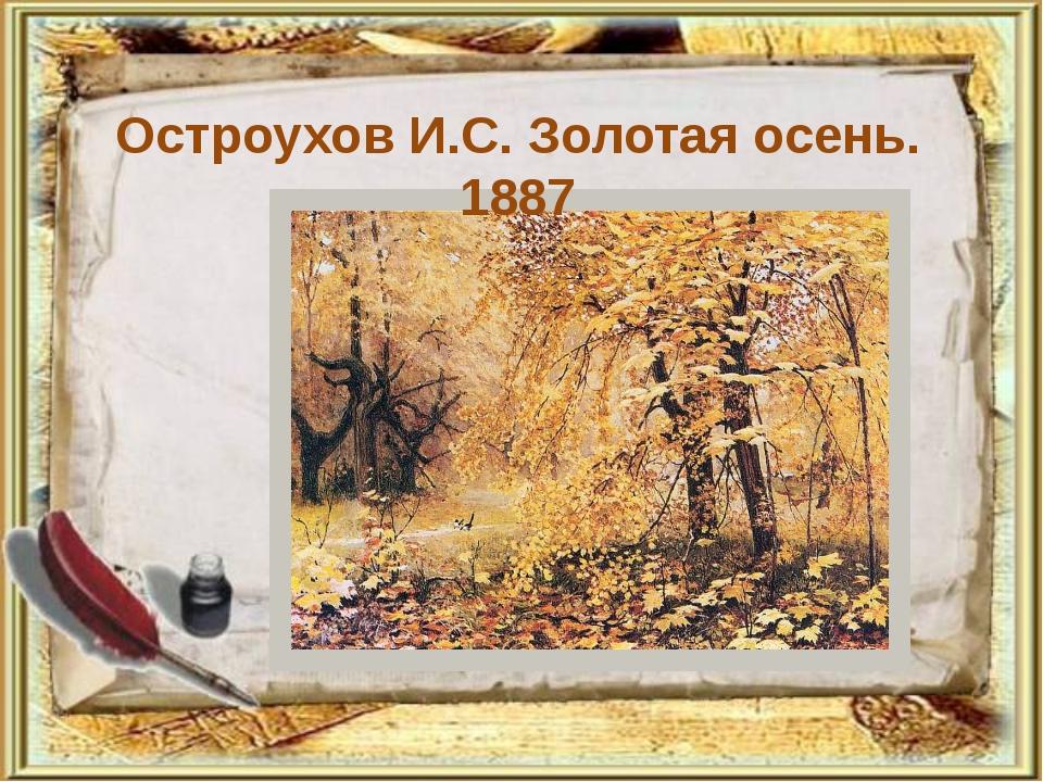 Золотая осень картинки остроухов