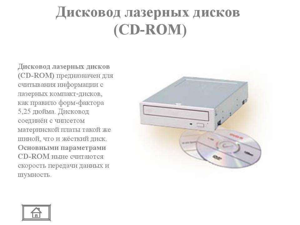 Дисковод лазерных дисков (CD-ROM)
