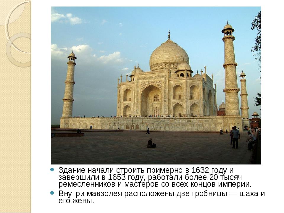 Здание начали строить примерно в 1632году и завершили в 1653году, работали...
