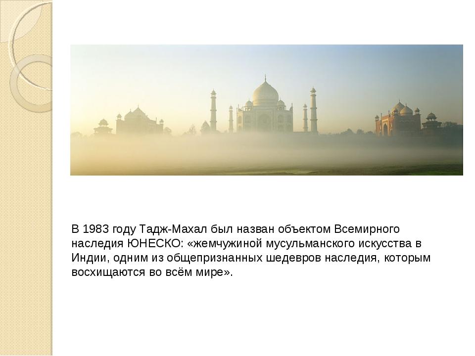 В 1983 году Тадж-Махал был назван объектом Всемирного наследия ЮНЕСКО: «жемчу...