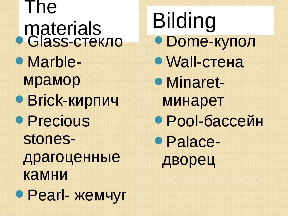 The materials Bilding Glass-стекло Marble-мрамор Brick-кирпич Precious stones...