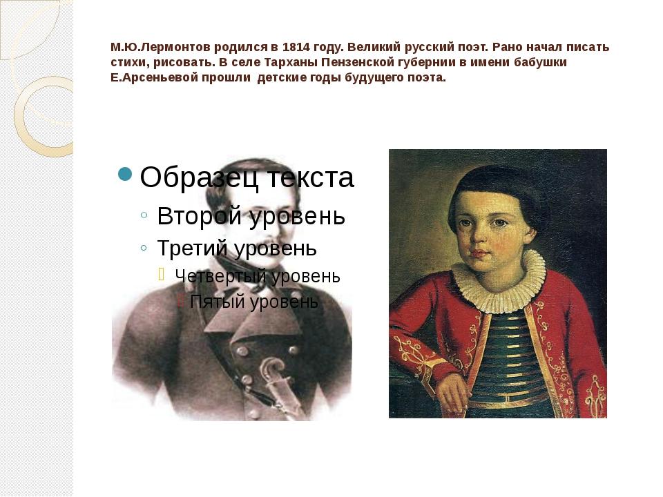 М.Ю.Лермонтов родился в 1814 году. Великий русский поэт. Рано начал писать ст...
