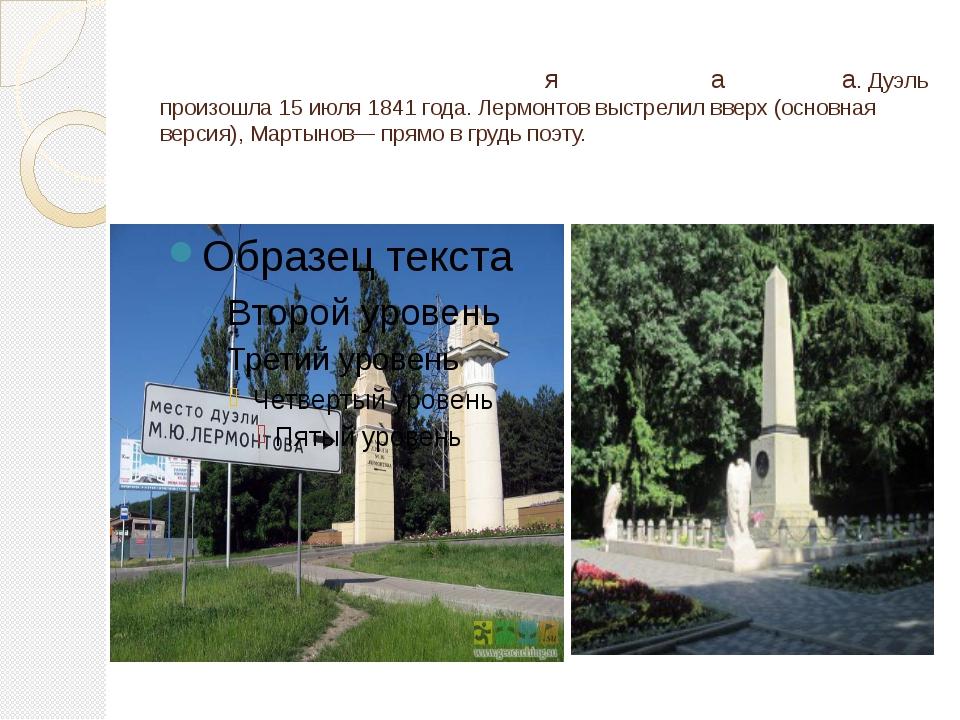 М.Ю.Лермонтов погиб от рук Никола́я Соломо́новича Марты́нова. Дуэль произошла...