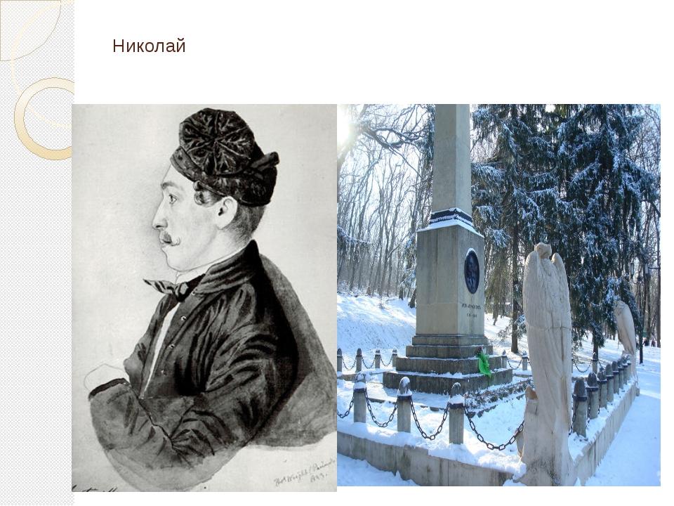 Николай Соломо́новича Марты́нова.
