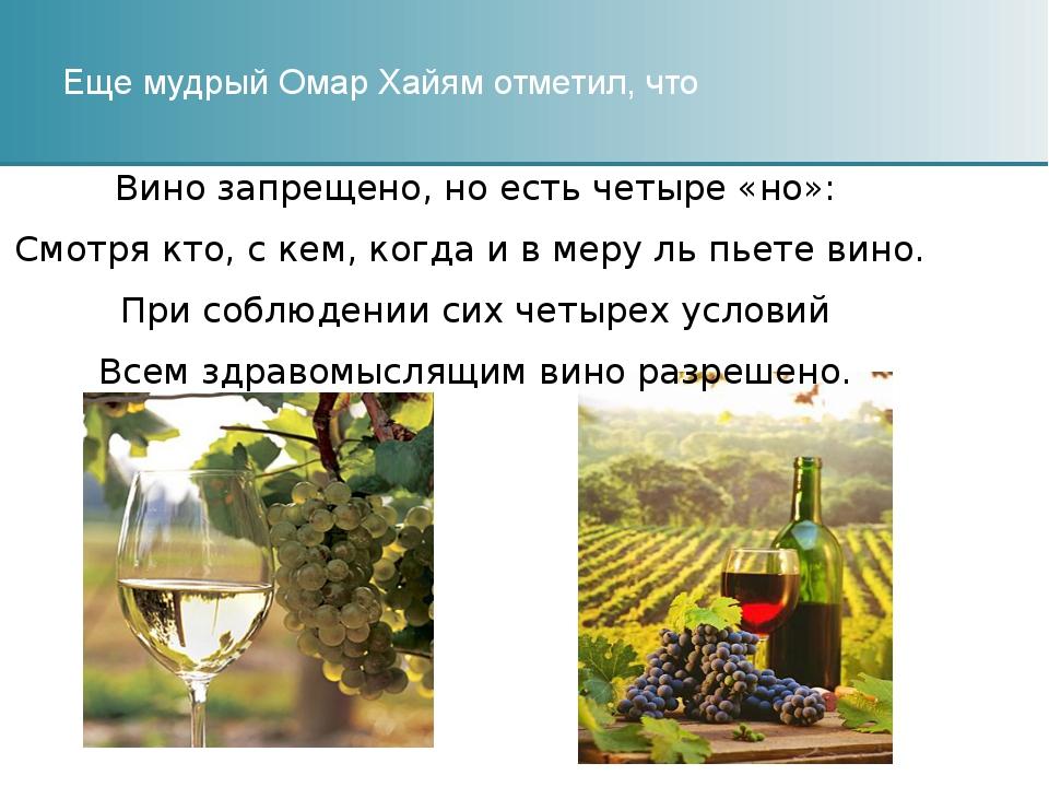 Еще мудрый Омар Хайям отметил, что Вино запрещено, но есть четыре «но»: Смот...