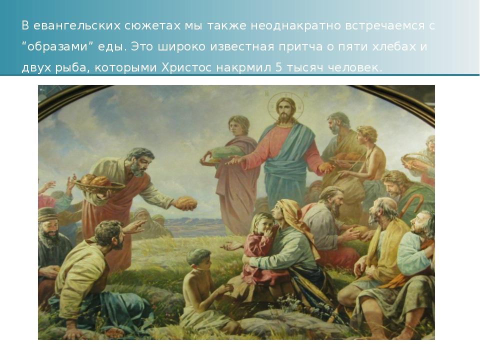 """В евангельских сюжетах мы также неоднакратно встречаемся с """"образами"""" еды. Эт..."""