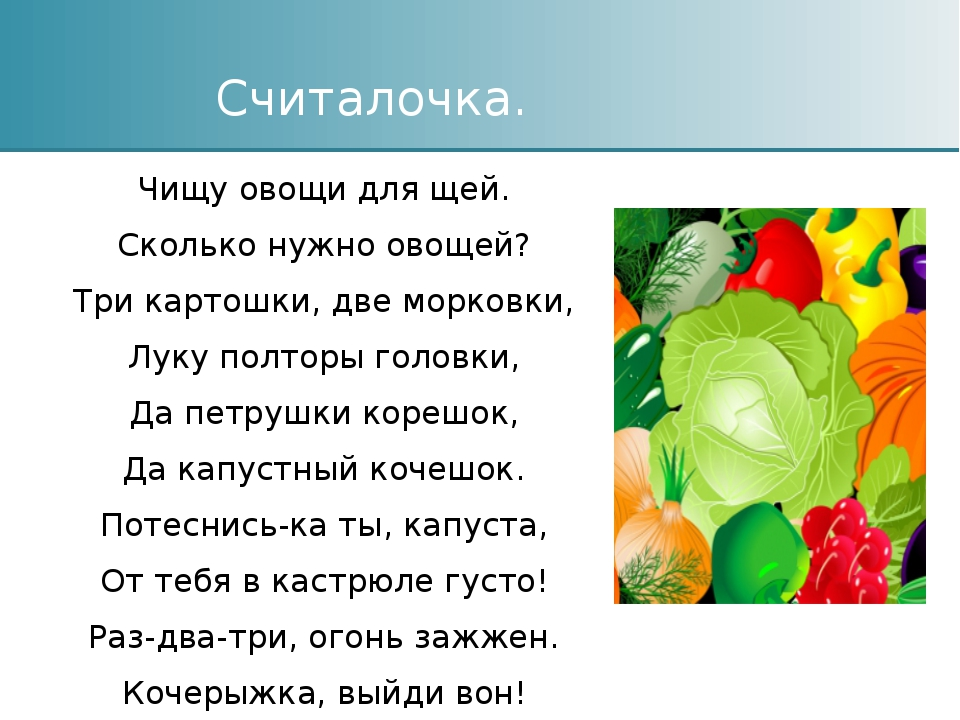 Считалочка. Чищу овощи для щей. Сколько нужно овощей? Три картошки, две морк...