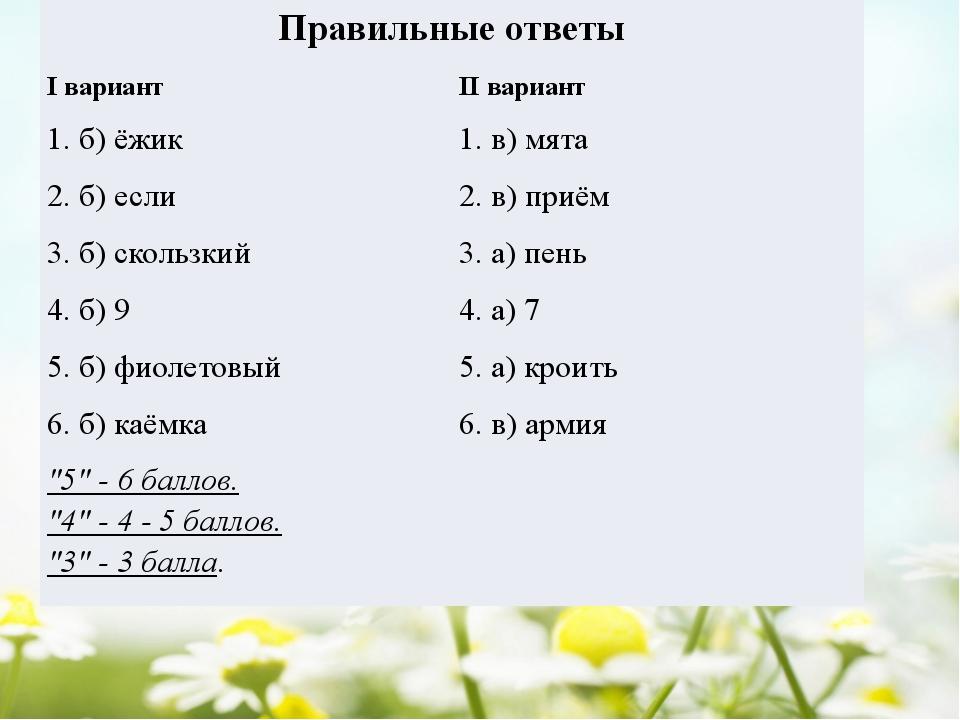 Правильные ответы I вариант II вариант 1. б) ёжик 1. в) мята 2. б) если 2. в)...