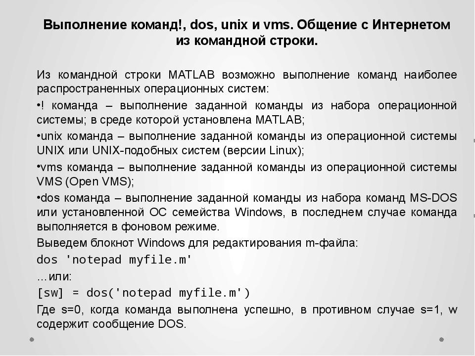 Выполнение команд!, dos, unix и vms. Общение с Интернетом из командной строки...
