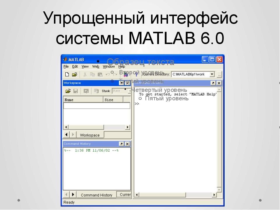 Упрощенный интерфейс системы MATLAB 6.0
