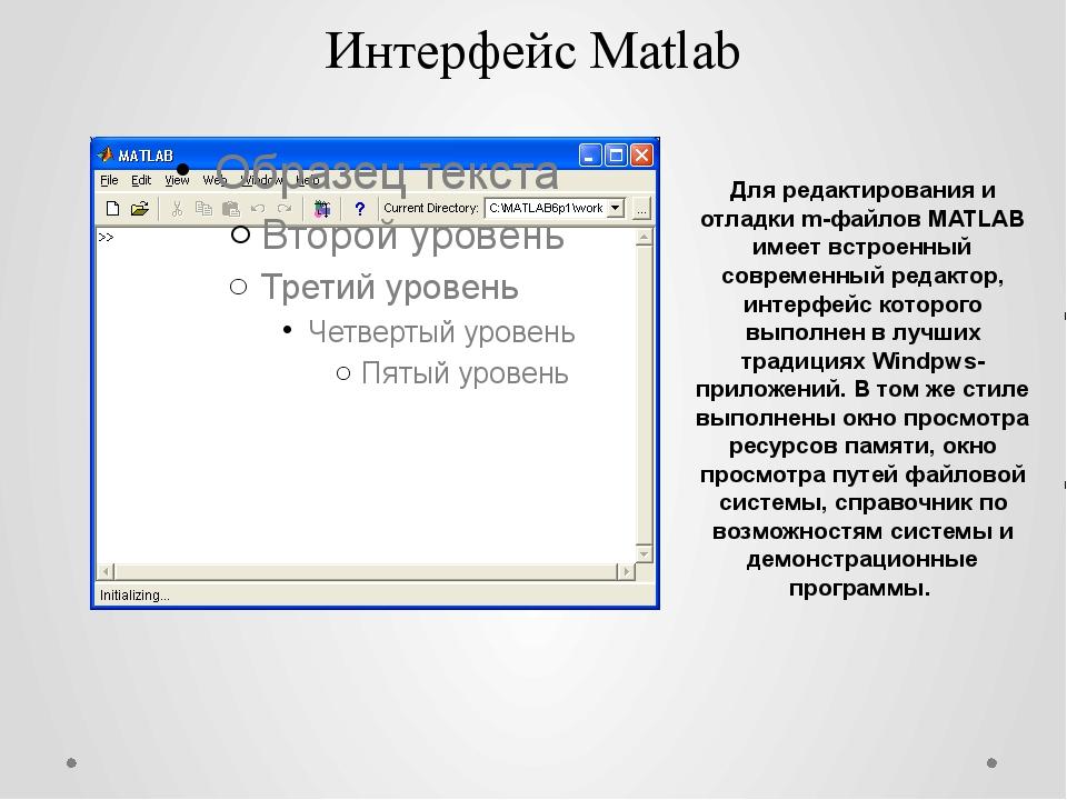 Интерфейс Matlab Для редактирования и отладки m-файлов MATLAB имеет встроенны...