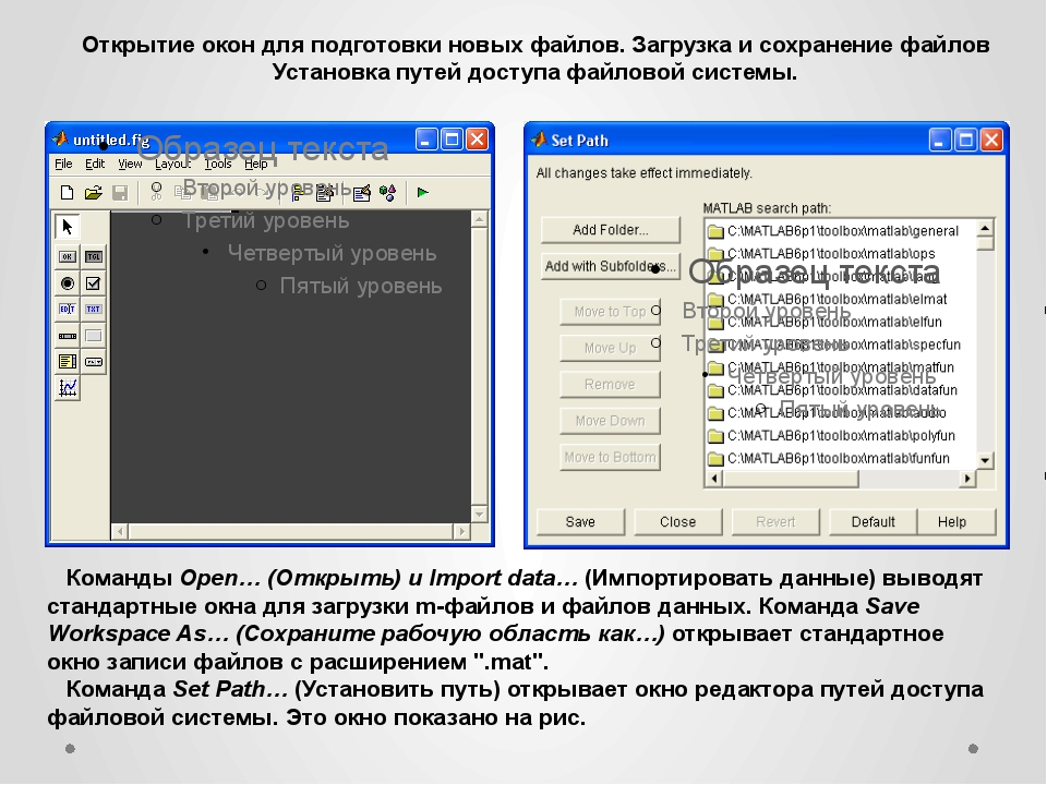 Открытие окон для подготовки новых файлов. Загрузка и сохранение файлов Устан...