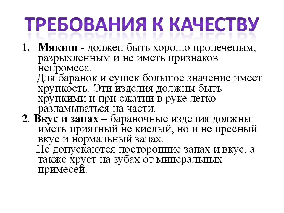 Мякиш - должен быть хорошо пропеченым, разрыхленным и не иметь признаков непр...