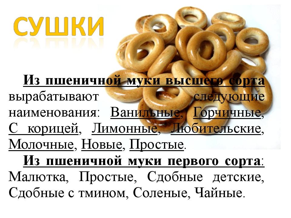 Из пшеничной муки высшего сорта вырабатывают следующие наименования: Ванильны...