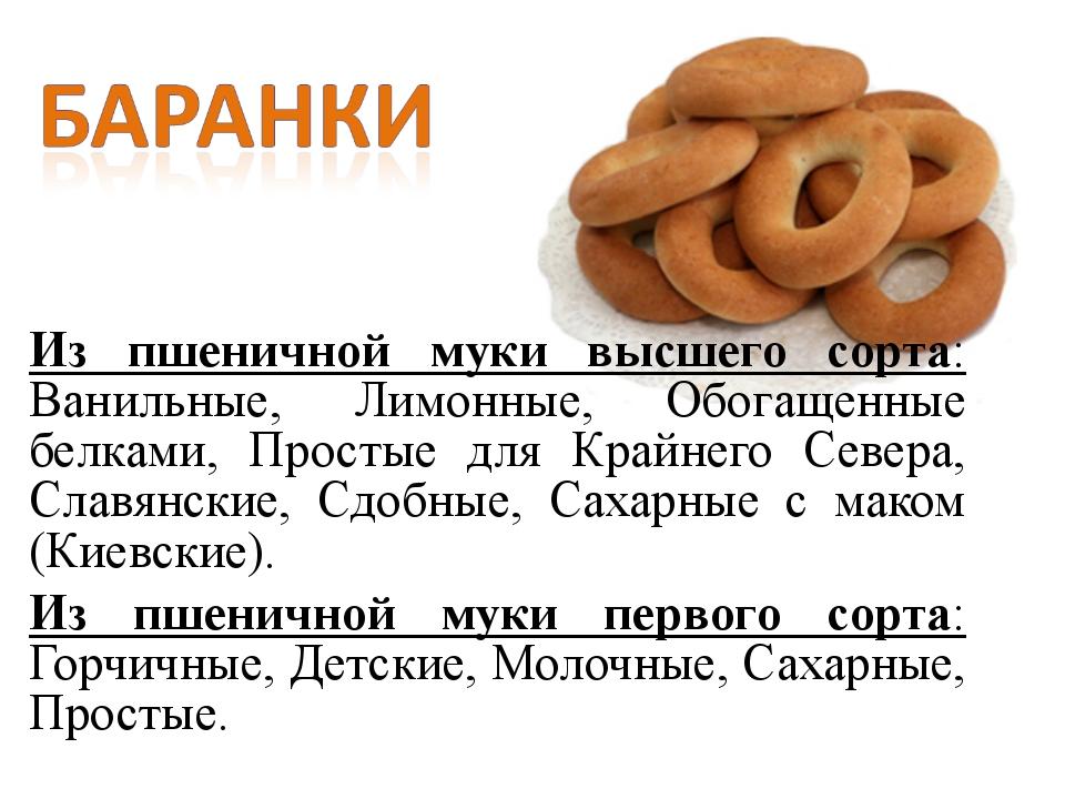 Из пшеничной муки высшего сорта: Ванильные, Лимонные, Обогащенные белками, П...
