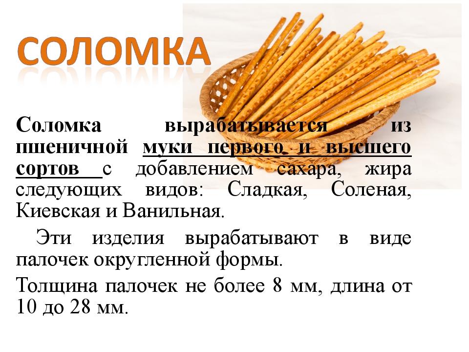 Соломка вырабатывается из пшеничной муки первого и высшего сортов с добавлени...