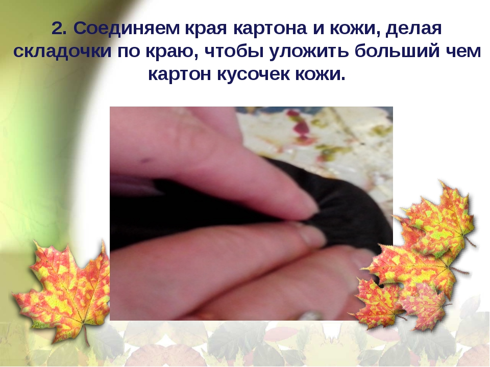 2. Соединяем края картона и кожи, делая складочки по краю, чтобы уложить боль...