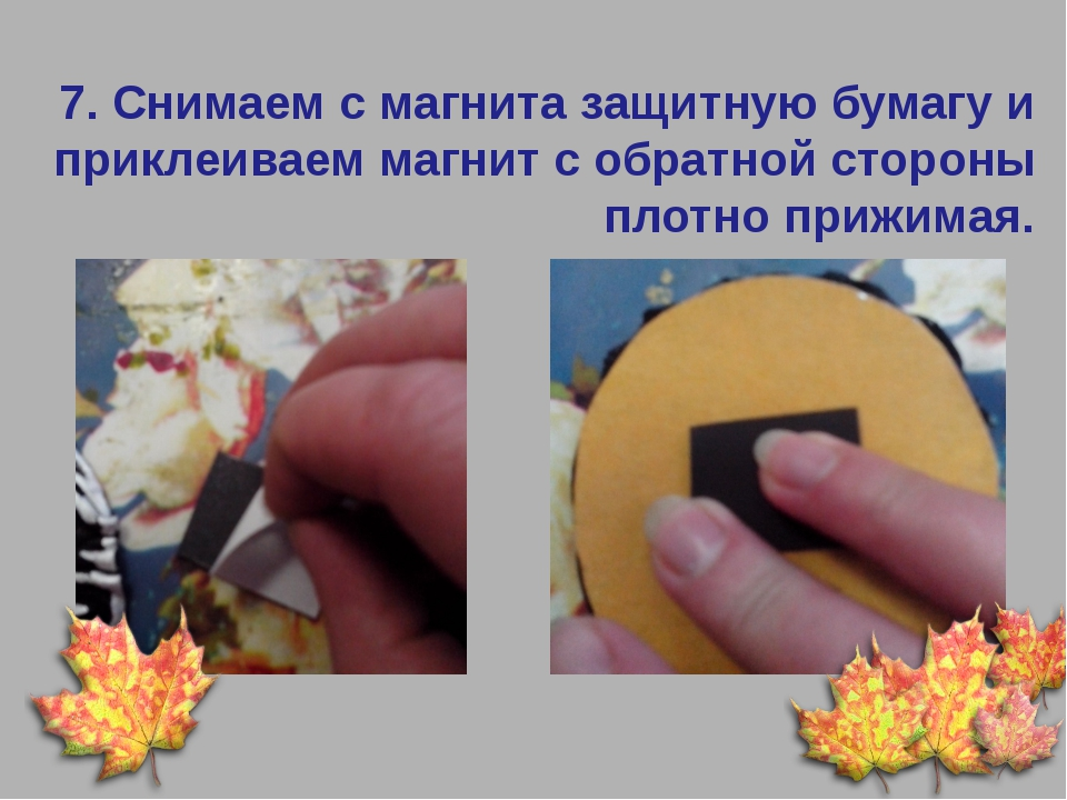 7. Снимаем с магнита защитную бумагу и приклеиваем магнит с обратной стороны...