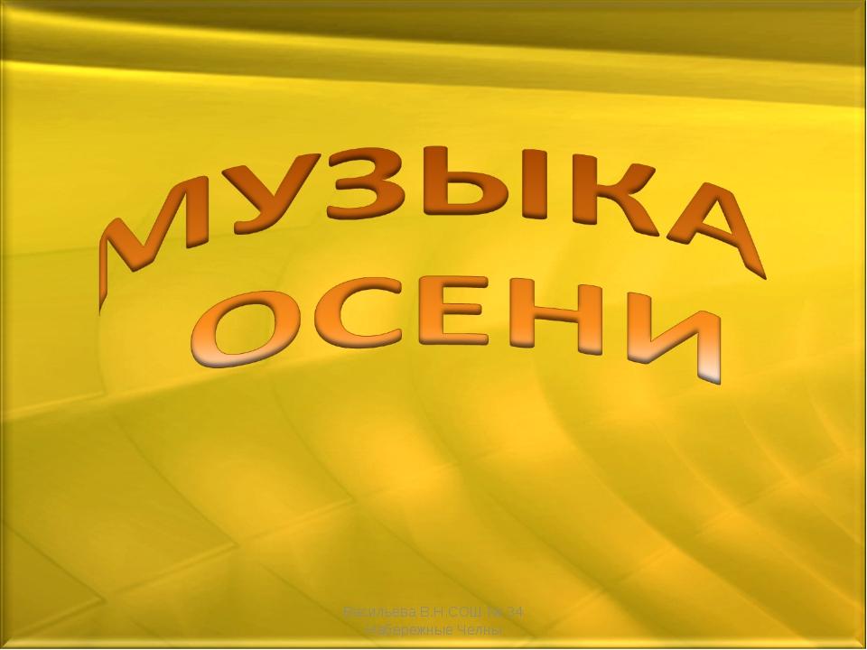 Васильева В.Н.СОШ № 34 Набережные Челны Васильева В.Н.СОШ № 34 Набережные Челны