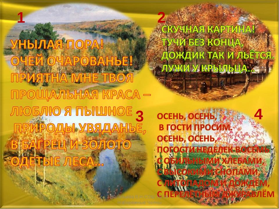 1 3 2 4 Васильева В.Н.СОШ № 34 Набережные Челны Васильева В.Н.СОШ № 34 Набере...