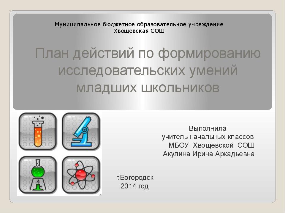 План действий по формированию исследовательских умений младших школьников Вып...