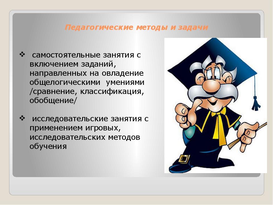 Педагогические методы и задачи самостоятельные занятия с включением заданий,...