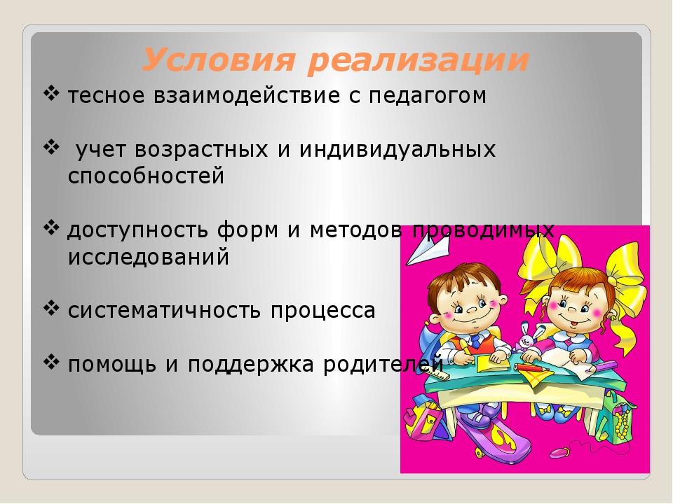 Условия реализации тесное взаимодействие с педагогом учет возрастных и индиви...