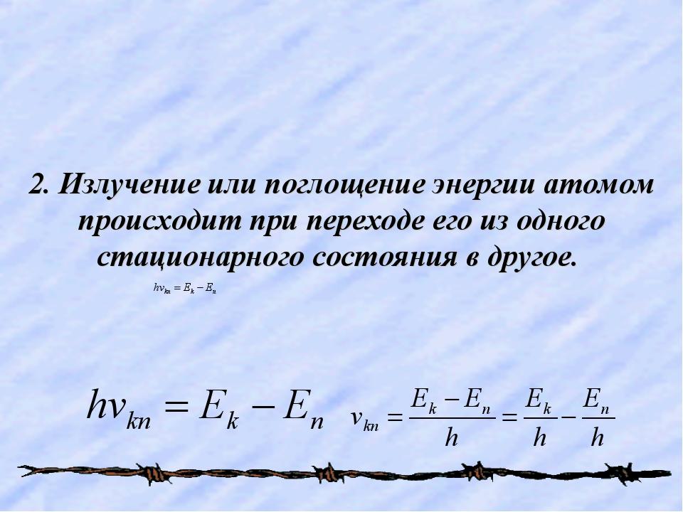 2. Излучение или поглощение энергии атомом происходит при переходе его из одн...