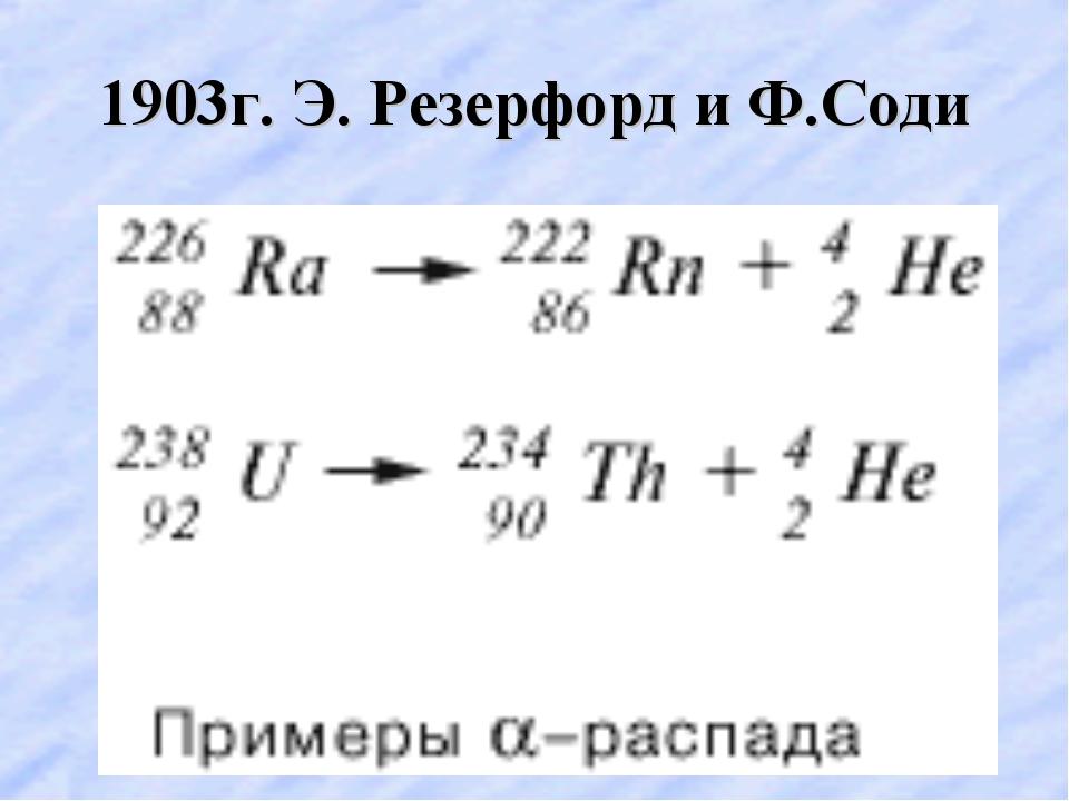 1903г. Э. Резерфорд и Ф.Соди
