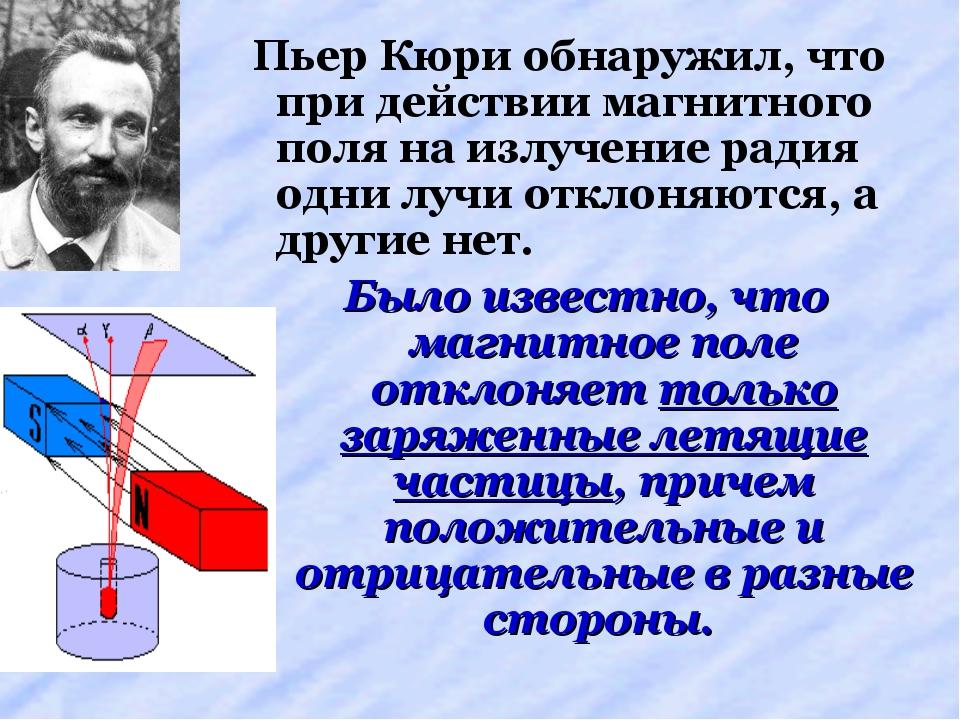 Пьер Кюри обнаружил, что при действии магнитного поля на излучение радия одн...