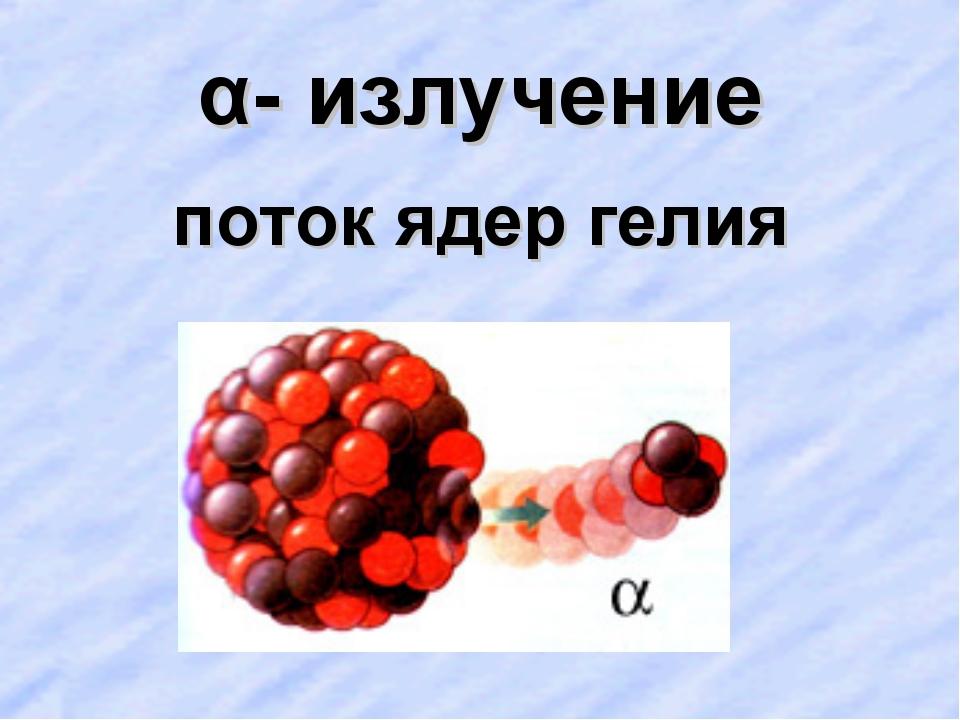 α- излучение поток ядер гелия