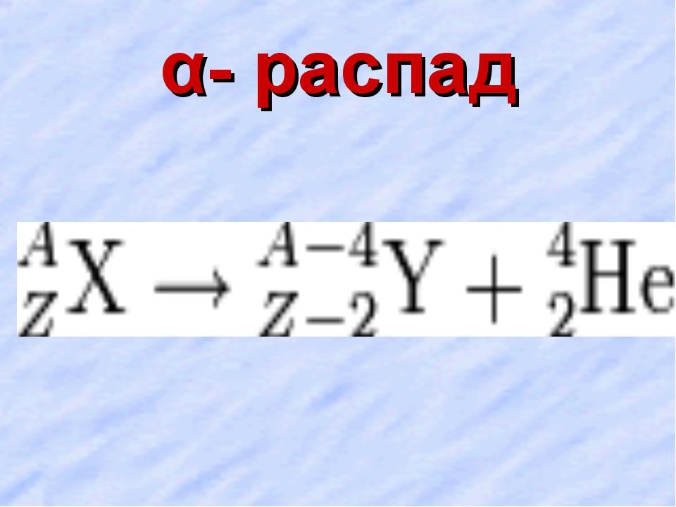α- распад