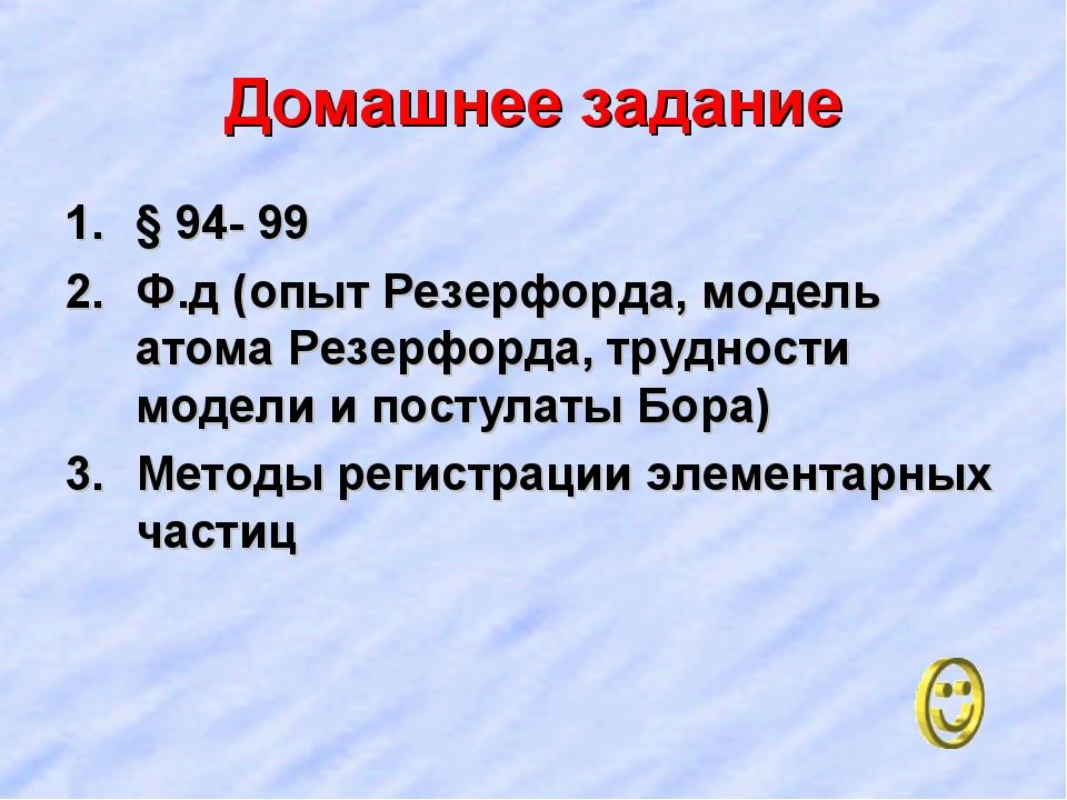 Домашнее задание § 94- 99 Ф.д (опыт Резерфорда, модель атома Резерфорда, труд...