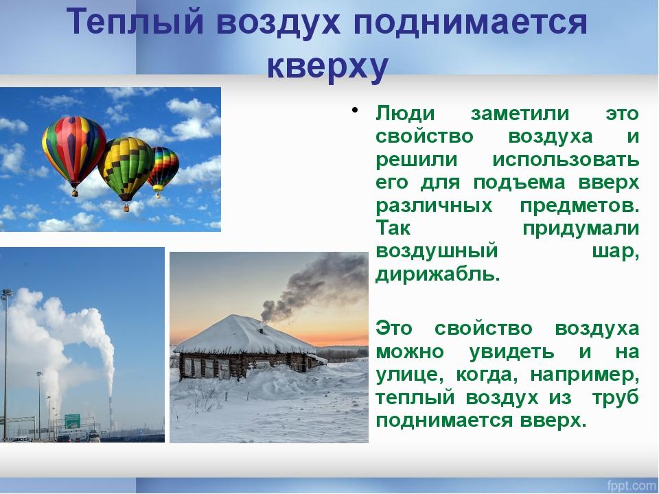 Теплый воздух поднимается кверху Люди заметили это свойство воздуха и решили...
