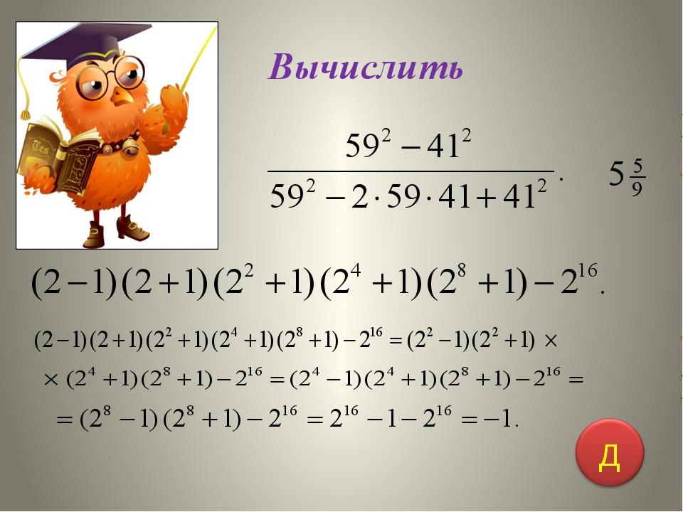 3.Решите уравнения (х+6)2-79=(х-5)(х+5) 36-(4-х)2=0 Х=1,5 х1=-2 х2=10 Д