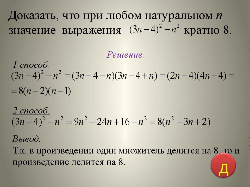 Построить график функции: у=(х-2)2-(х-3)(х+3)-13 Д