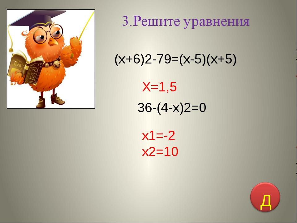 Домашнее задание Решить уравнение: (х+2+3у)2-(х+3у)2=4х-20 №1016 №1019 №1024