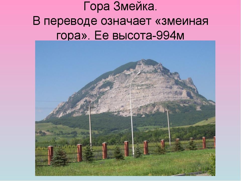 Гора Змейка. В переводе означает «змеиная гора». Ее высота-994м