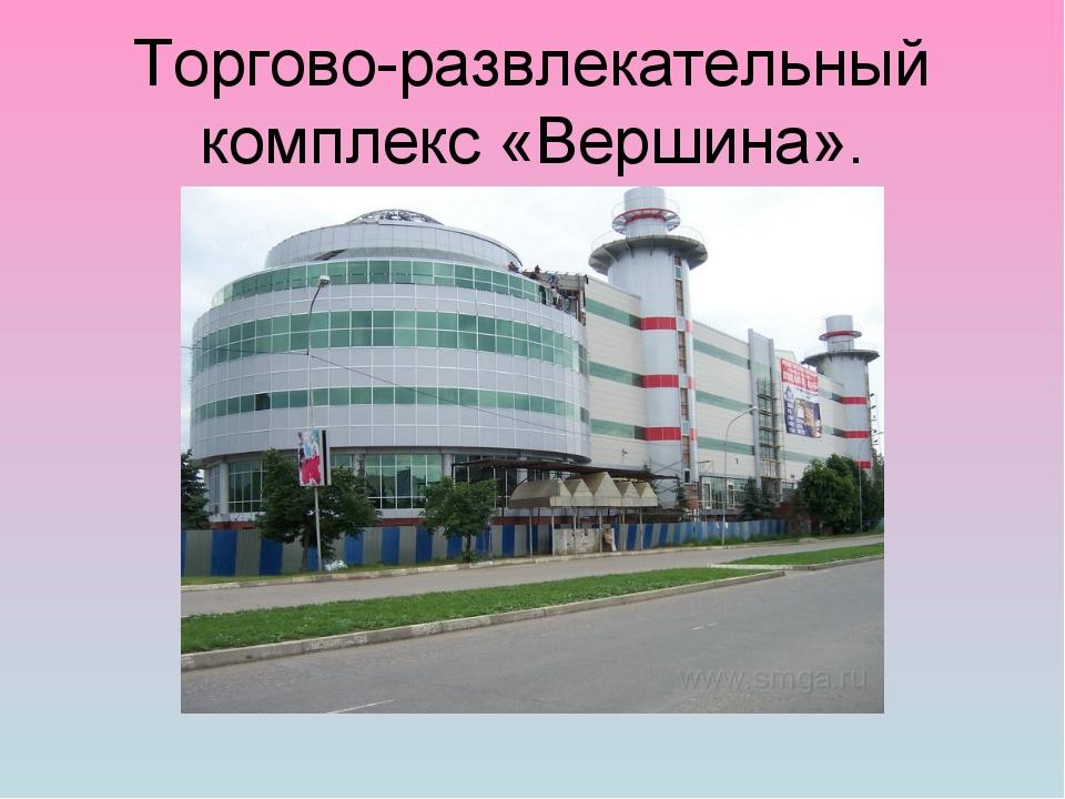Торгово-развлекательный комплекс «Вершина».