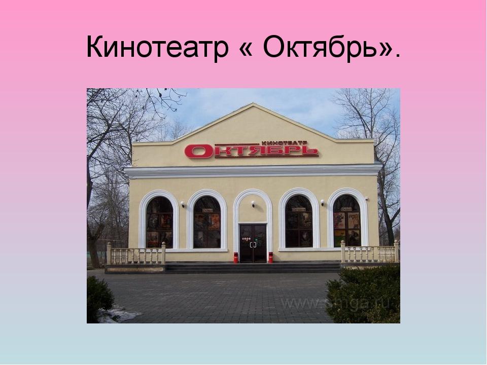 Кинотеатр « Октябрь».
