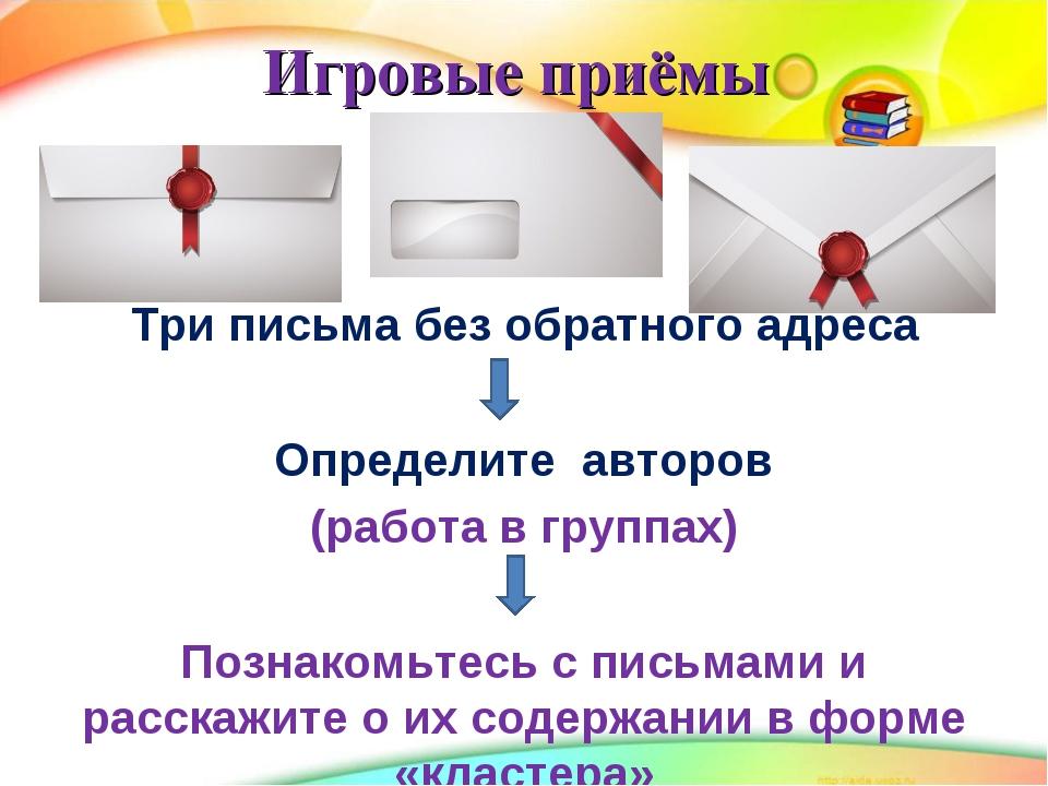 Игровые приёмы Три письма без обратного адреса Определите авторов (работа в г...