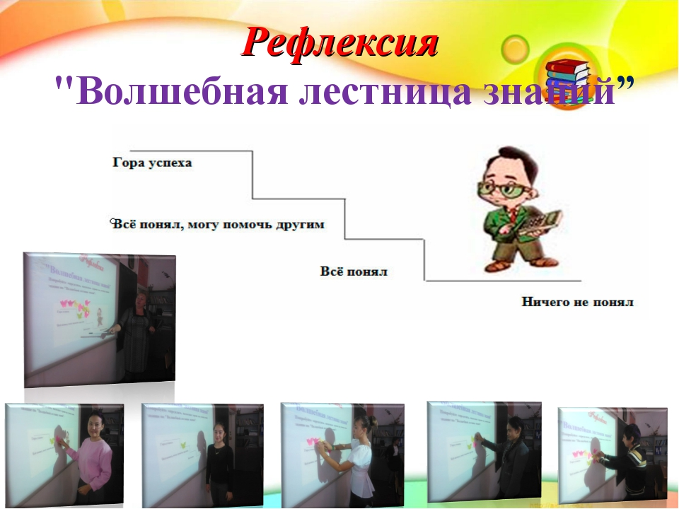 "Рефлексия ""Волшебная лестница знаний"""