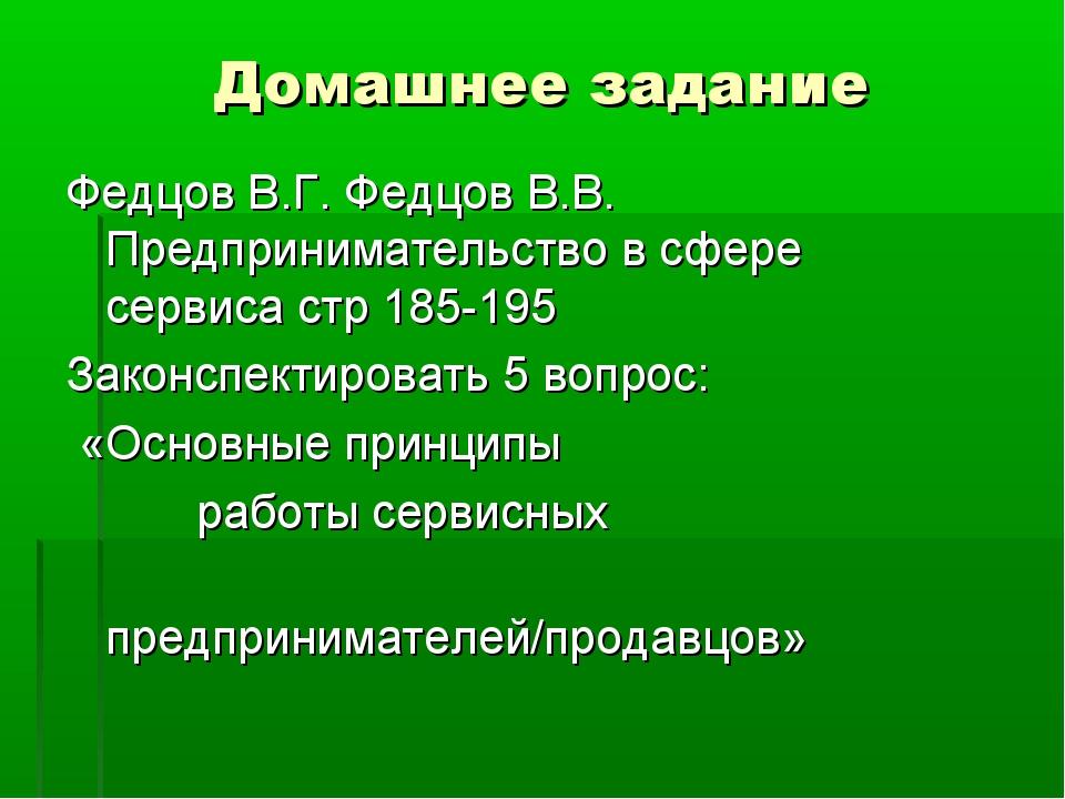 Домашнее задание Федцов В.Г. Федцов В.В. Предпринимательство в сфере сервиса...