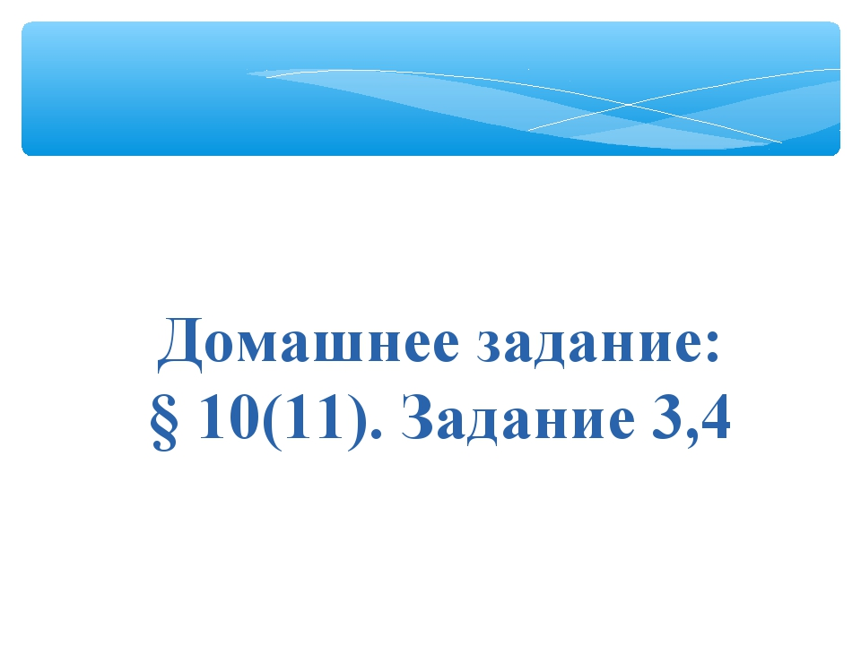Домашнее задание: § 10(11). Задание 3,4