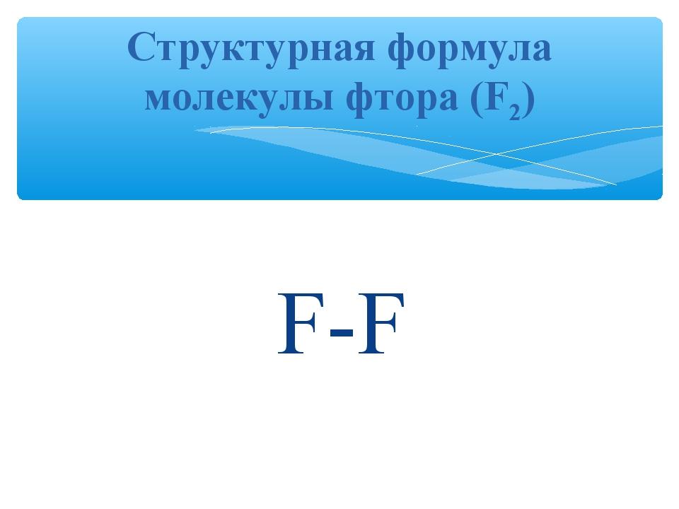 F-F Структурная формула молекулы фтора (F2)